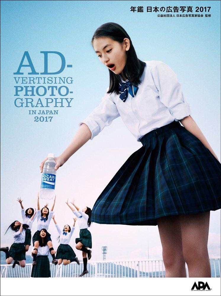 年鑑 日本の広告写真 2017に掲載されました。