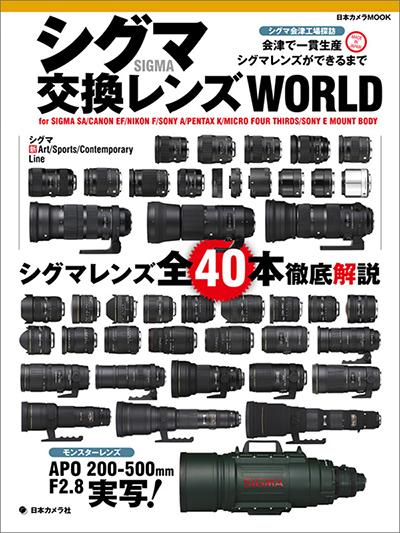 シグマ 交換レンズ WORLDに記事を掲載