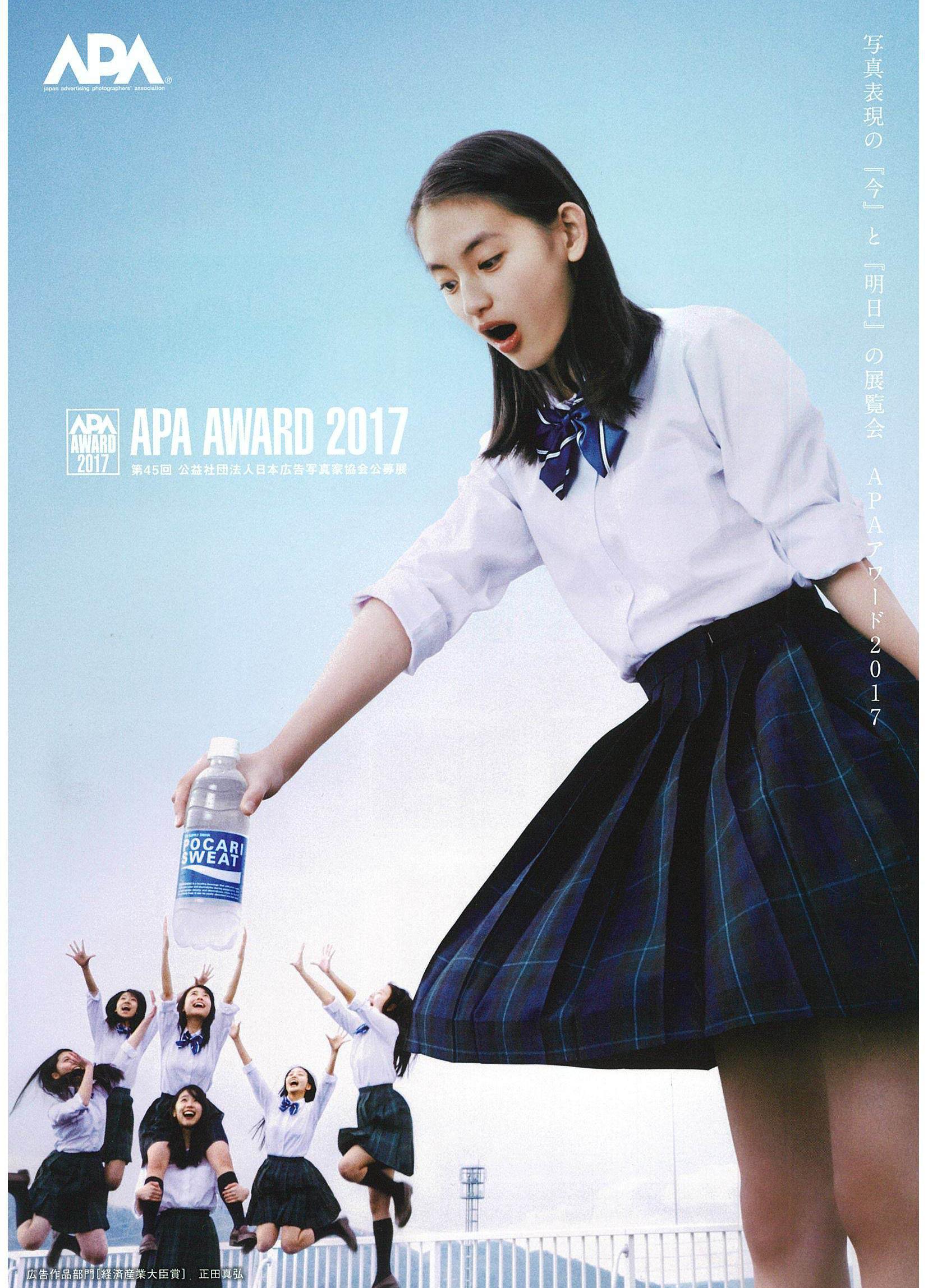 東京都写真美術館入賞式・APAアワード「写真作品部門」に入選しました