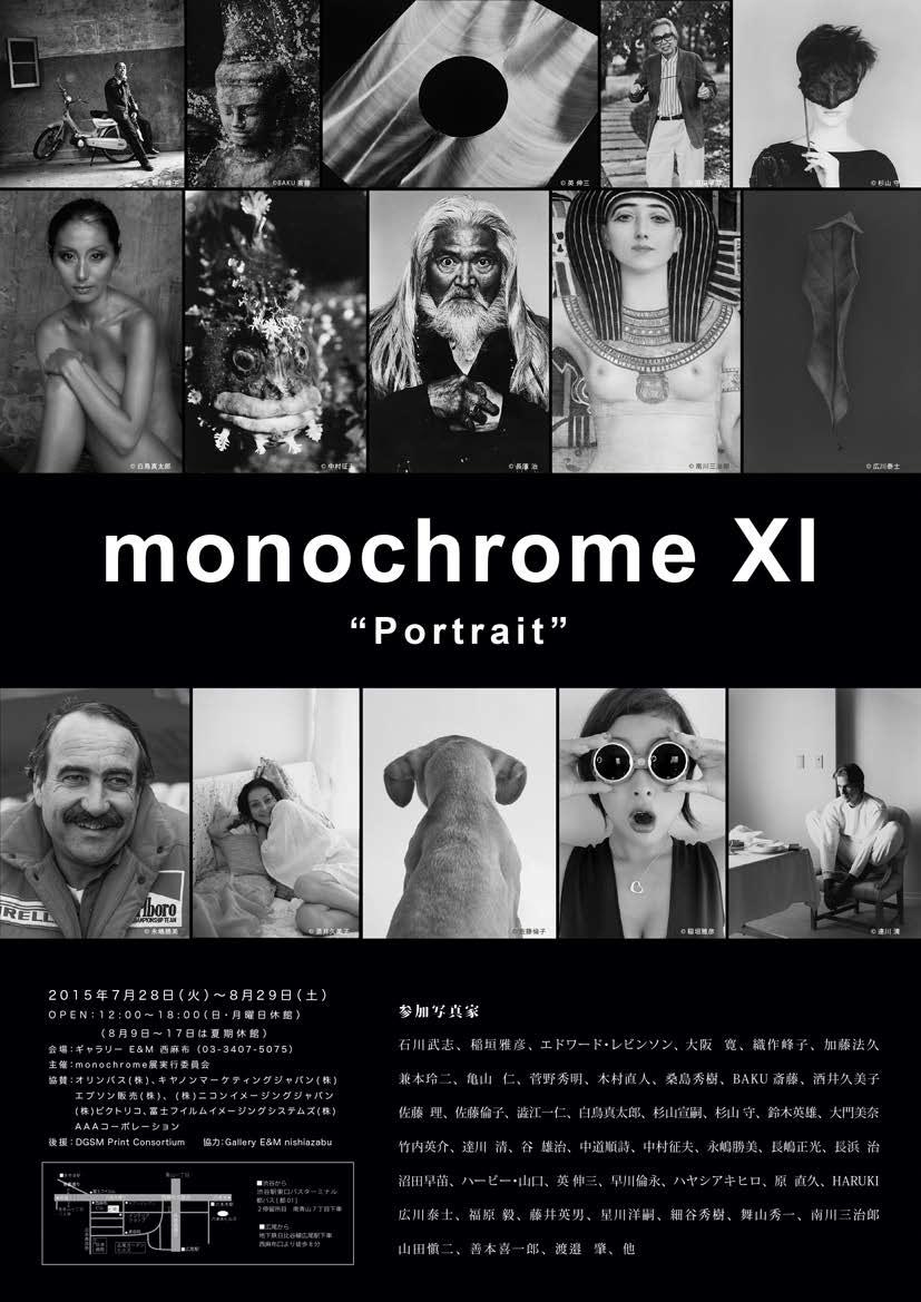 """monochrome XI 展 """"Portrait"""""""